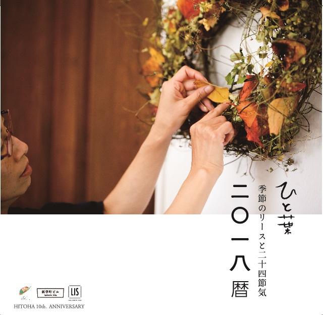 ひと葉10th ANNIVERSARY カレンダー発売記念イベント @ 医学町ビル