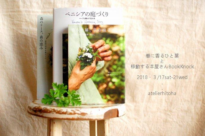 春に香るひと葉と移動する本屋さん @ atelierひと葉 | 魚沼市 | 新潟県 | 日本