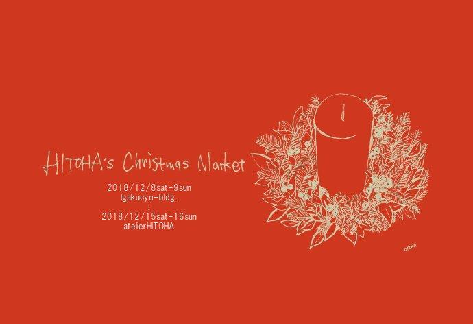 ひと葉のクリスマスマーケット・医学町ビル @ 医学町ビル