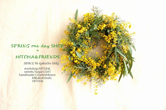 SPRING ONE DAY shop/hitoha&friends @ 医学町ビル201