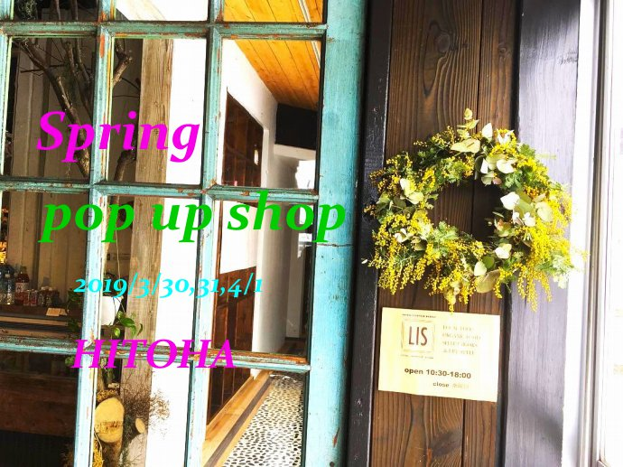 SPRING POP UP SHOP!長岡LIS @ LIS